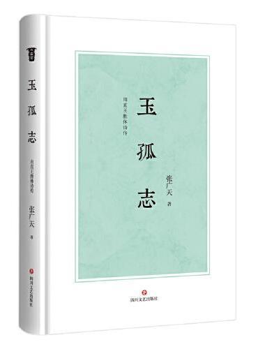 玉孤志:甪直王胜体诗传(张广天又一次文学冒险,让汉语再次获得新的可能性。一部以玉学、玉史和玉神的叙述方式来讲述中国史的寓言史诗)