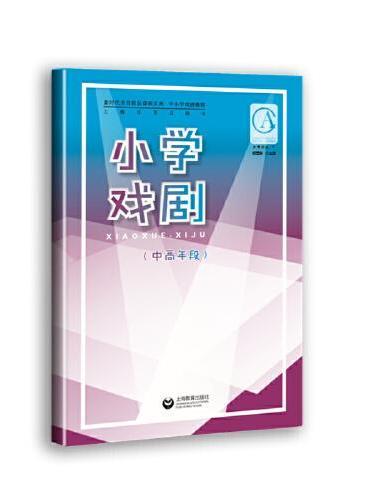 小学戏剧(中高年段)(中小学戏剧教育专题课程教材)