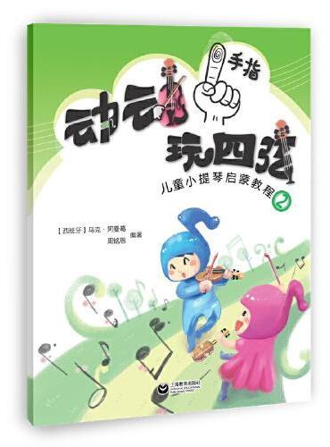 """动动手指""""玩""""四弦——儿童小提琴启蒙教程2"""