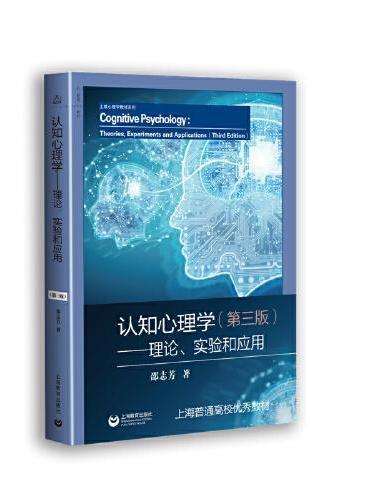 认知心理学——理论、实验和应用(第三版)(上教心理学教材系列)
