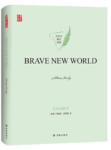 壹力文库·百灵鸟英文经典:美丽新世界