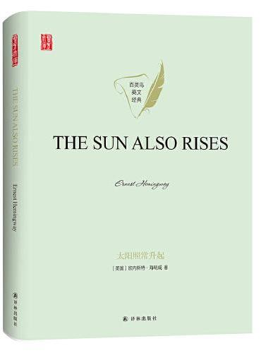 壹力文库·百灵鸟英文经典:太阳照常升起