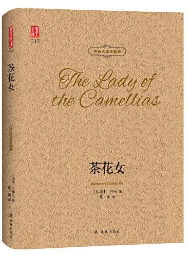 壹力文库·中英双语珍藏版:茶花女