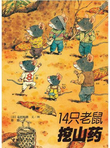 十四只老鼠系列:14只老鼠挖山药