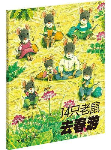 十四只老鼠系列:14只老鼠去春游