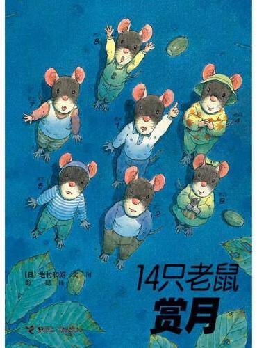 十四只老鼠系列:14只老鼠赏月