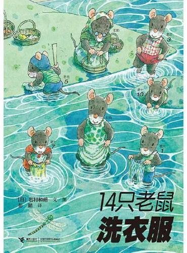 十四只老鼠系列:14只老鼠洗衣服