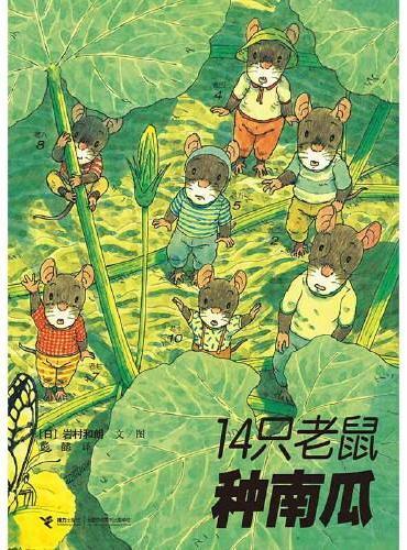十四只老鼠系列:14只老鼠种南瓜