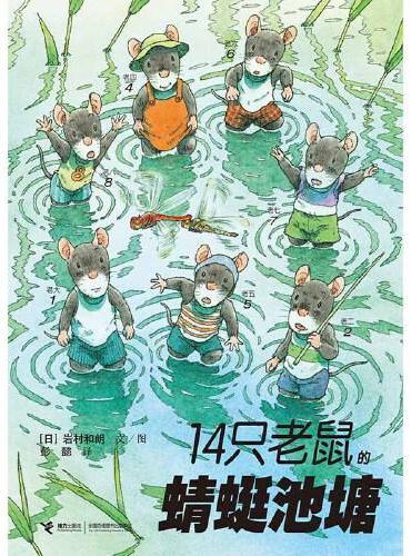 十四只老鼠系列:14只老鼠的蜻蜓池塘