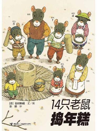 十四只老鼠系列:14只老鼠捣年糕