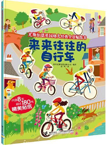 来来往往的自行车