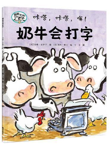 咔嗒,咔嗒,哞!奶牛会打字
