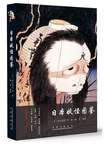 日本妖怪图鉴