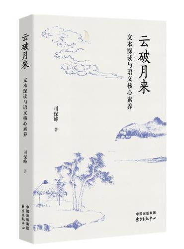 云破月来:文本深读与语文核心素养