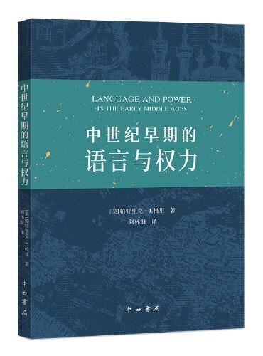 中世纪早期的语言与权力