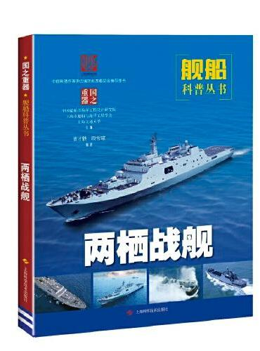 两栖战舰(国之重器:舰船科普丛书)