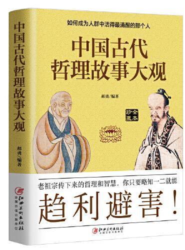 中国古代哲理故事大观:如何成为人群中活得最清醒的那个人