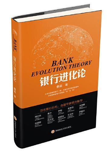 银行进化论