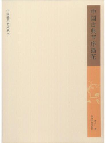 中国古典节序插花