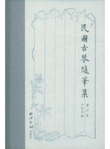 民国古琴随笔集(增订本)