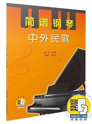 简谱钢琴·中外民歌(附扫码视频)