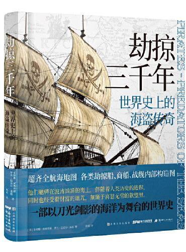 劫掠三千年—世界史上的海盗传奇