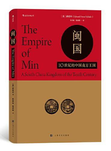 汗青堂丛书035·闽国:10世纪的中国南方王国