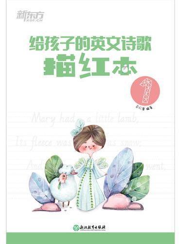 给孩子的英文诗歌描红本1 新东方 英语学习 英语描红训练书