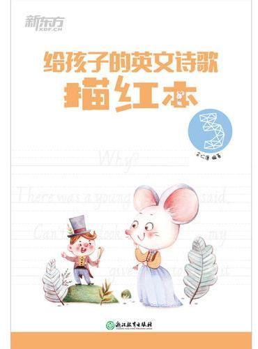 给孩子的英文诗歌描红本3 新东方 英语学习 英语描红训练书