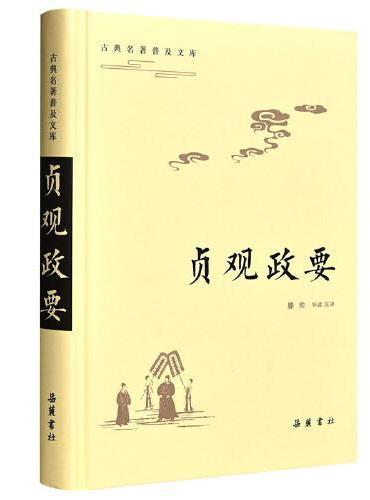 古典名著普及文库:贞观政要