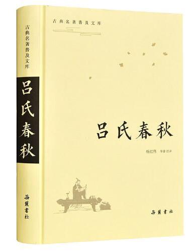 古典名著普及文库:吕氏春秋