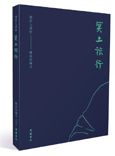 周作人作品集:冥土旅行