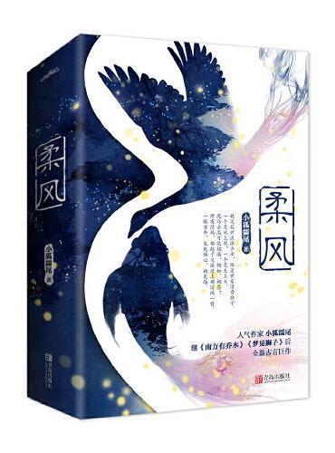 柔风(全2册)