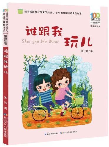 百年百部中国儿童文学经典书系·谁跟我玩儿(精选注音书)