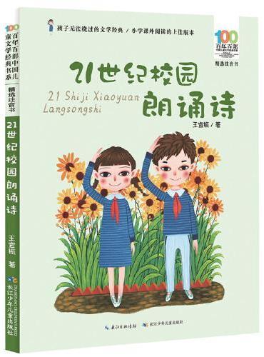 百年百部中国儿童文学经典书系·21世纪校园朗诵诗(精选注音书)