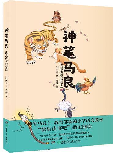 神笔马良·洪汛涛童话精选