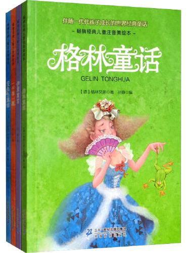 陪伴孩子成长的世界经典童话(4册)