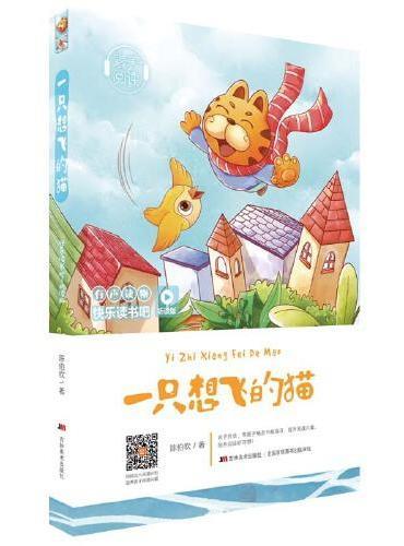 快乐读书吧(听读版):一只想飞的猫