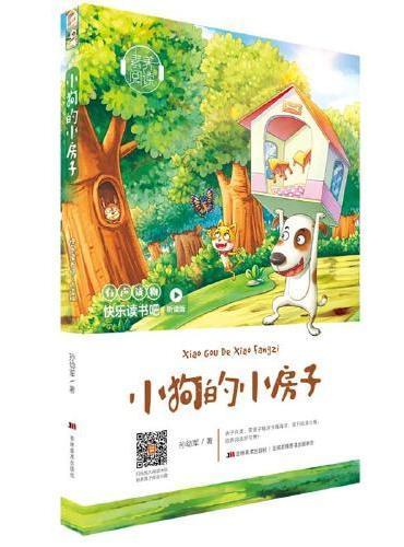 快乐读书吧(听读版):小狗的小房子