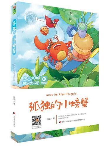 快乐读书吧(听读版):孤独的小螃蟹