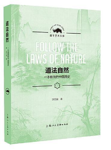 道法自然——一本极简的中国画史(犀牛艺术文库)