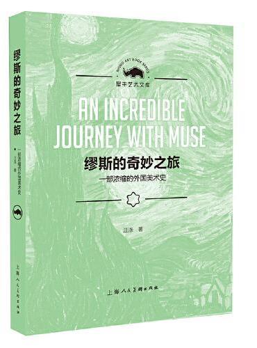 缪斯的奇妙之旅——一部浓缩的外国美术史(犀牛艺术文库)