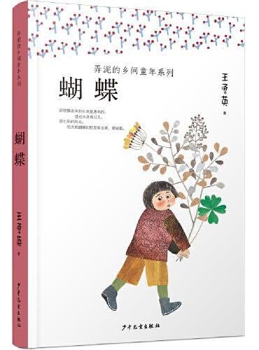 弄泥的乡间童年系列:蝴蝶