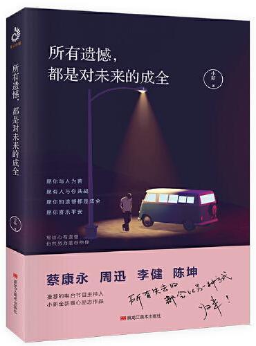 所有遗憾,都是对未来的成全(蔡康永、周迅、李健等推荐的畅销书作家小新新作)