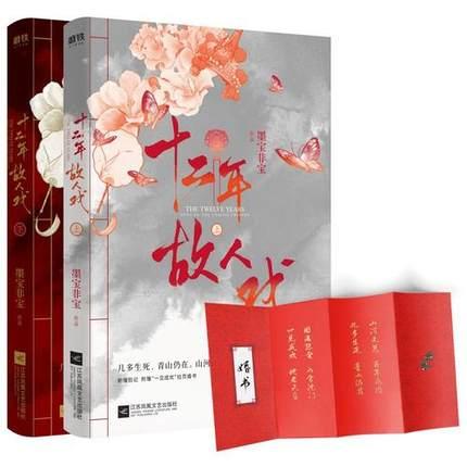 十二年故人戏(墨宝非宝新书全两册)