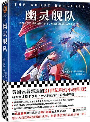 幽灵舰队 (美国读者票选的21世纪科幻小说桂冠!)(读客外国小说文库)