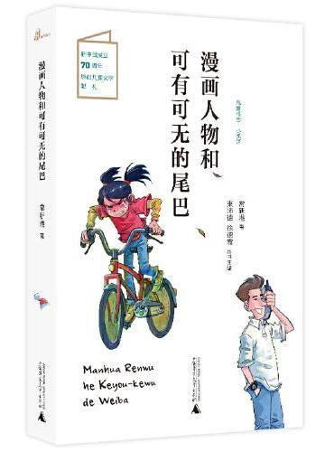 儿童粮仓·小说馆:漫画人物和可有可无的尾巴