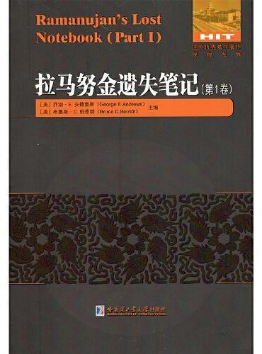 拉马努金遗失笔记(第一卷)