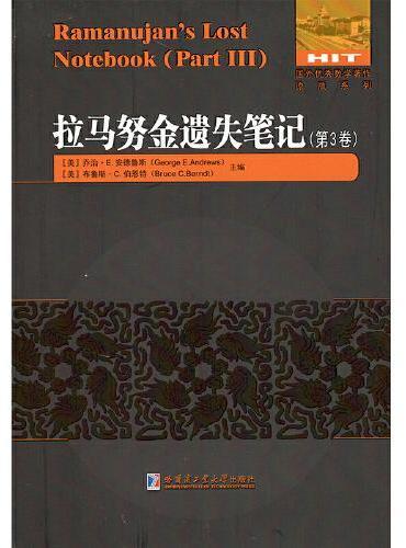 拉马努金遗失笔记(第三卷)