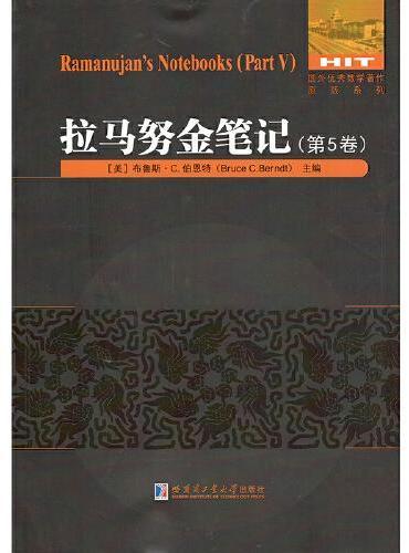 拉马努金笔记(第五卷)